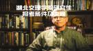 湖北文理学院研究生报考条件及流程
