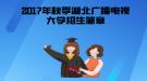 2017年秋季湖北广播电视大学招生简章