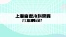 上海自考本科需要几年时间?