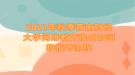2021年秋季西南财经大学网络教育报名时间和报考流程