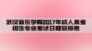 武汉音乐学院2017年成人高考招生专业考试日程安排表