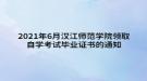 2021年6月汉江师范学院领取自学考试毕业证书的通知