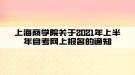 上海商学院关于2021年上半年自考网上报名的通知