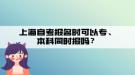 上海自考报名时可以专、本科同时报吗?