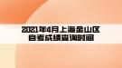 2021年4月上海金山区自考成绩查询时间