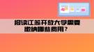 报读江苏开放大学需要缴纳哪些费用?