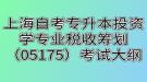 上海自考专升本投资学专业税收筹划(05175)考试大纲