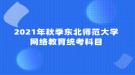 2021年秋季东北师范大学网络教育统考科目
