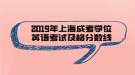 2019年上海成考学位英语考试及格分数线