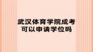 武汉体育学院成考可以申请学位吗