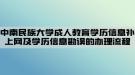 中南民族大学成人教育学历信息补上网及学历信息勘误的办理流程