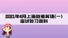 2021年4月上海自考英语(一)应试复习资料:第一章