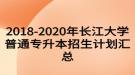 2018-2020年长江大学普通专升本招生计划汇总