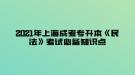 2021年上海成考专升本《民法》考试必备知识点—民事权利的概念