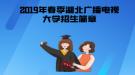 2019年春季湖北广播电视大学招生简章