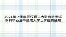 2021年上半年武汉理工大学自学考试本科毕业生申请成人学士学位的通知