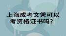 上海成考文凭可以考资格证书吗?