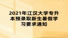 2021年江汉大学专升本预录取新生暑假学习要求通知