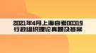 2021年4月上海自考00319行政组织理论真题及答案