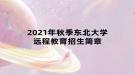 2021年秋季东北大学远程教育招生简章