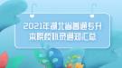 2021年湖北省普通专升本院校补录通知汇总