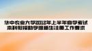 华中农业大学2012年上半年自学考试本科衔接助学班新生注册工作要求