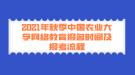 2021年秋季中国农业大学网络教育报名时间及报考流程