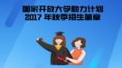 """2017年秋季国家开放大学""""新型产业工人培养和发展助力计划""""招生简章"""