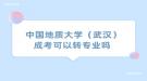 中国地质大学(武汉)成考可以转专业吗