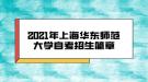 2021年上海华东师范大学自考招生简章