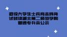 退役大学生士兵肖志炜免试就读湖北第二师范学院普通专升本公示
