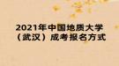 2021年中国地质大学(武汉)成考报名方式