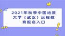 2021年秋季中国地质大学(武汉)远程教育报名入口