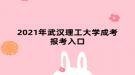 2021年武汉理工大学成考报考入口