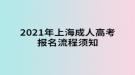 2021年上海成人高考报名流程须知