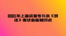 2021年上海成考专升本《民法》考试必备知识点—民事义务的概念