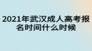 2021年武汉成人高考报名时间什么时候