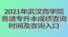 2021年武汉商学院普通专升本成绩查询时间及查询入口