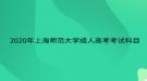 2020年上海师范大学成人高考考试科目