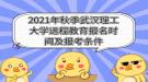 2021年秋季武汉理工大学远程教育报名时间及报考条件