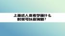 上海成人高考学籍什么时候可以查询到?