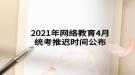 2021年网络教育4月统考推迟时间公布