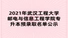 2021年武汉工程大学邮电与信息工程学院专升本预录取名单公示