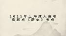 2021年上海成人高考高起点《历史》考点:新文化运动