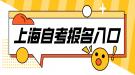 2021年10月上海自考网上报名入口