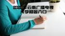 2020年云南广播电视大学报名入口