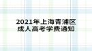 2021年上海青浦区成人高考学费通知