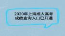2020年上海成人高考成绩查询入口已开通