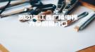 2020年江西广播电视大学报名入口