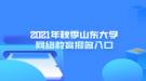 2021年秋季山东大学网络教育报名入口